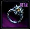 カルマのリングの画像