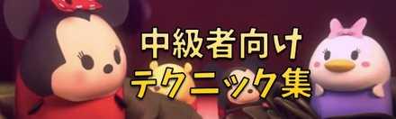 中級者向けテクニック集.jpg