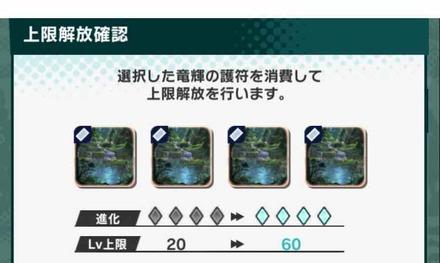 護符の上限解放画面の画像
