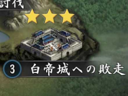 普通戦場 白帝城への敗走.jpg