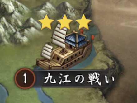 精鋭戦場 九江の戦い.jpg