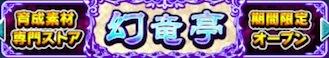 幻竜亭の画像