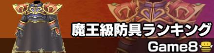 魔王級防具ランキングのバナー