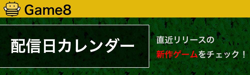 配信日カレンダー