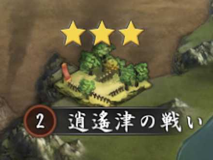 精鋭戦場 逍遙津の戦い.jpg