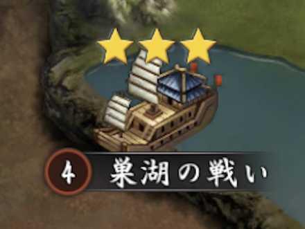 精鋭戦場 巣湖の戦い.jpg