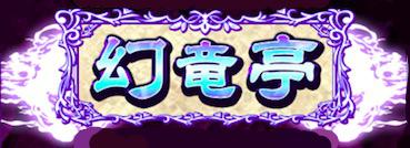 幻竜亭バナー.png