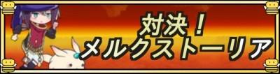 対決!メルクストーリア.jpg