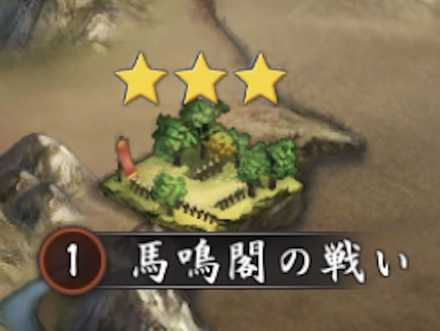 精鋭戦場 馬鳴閣の戦い.jpg