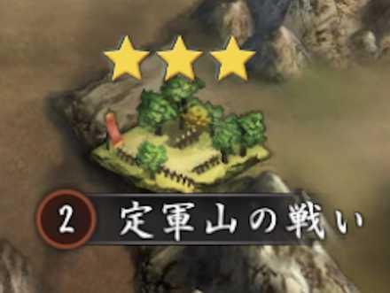 精鋭戦場 定軍山の戦い.jpg