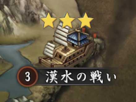 精鋭戦場 漢水の戦い.jpg