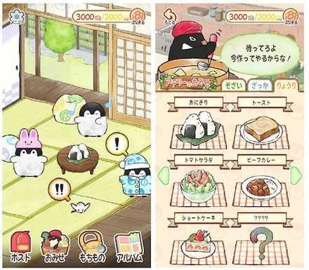 コウペンちゃん ゲーム画面