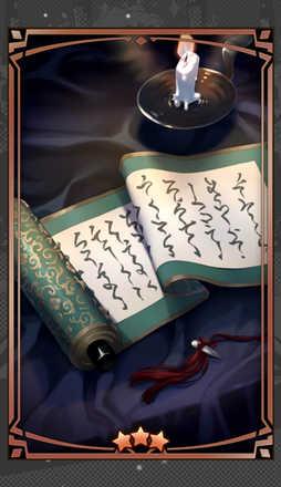 秘伝の書の画像