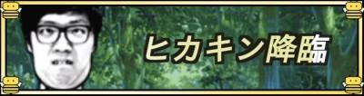 ヒカキン降臨バナー.jpg