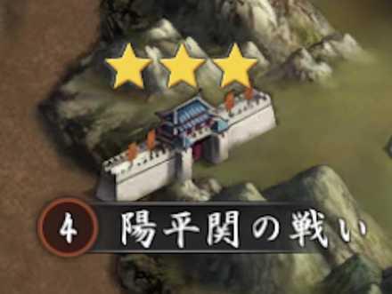 精鋭戦場 陽平関の戦い.jpg
