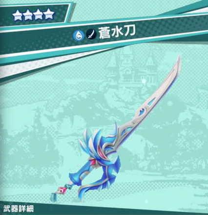 蒼水刀のアイコン