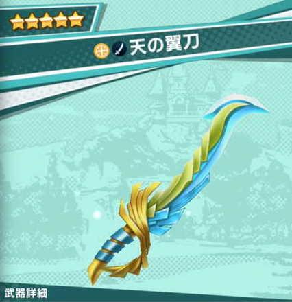 天の翼刀のアイコン