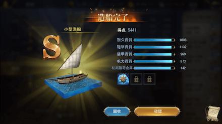 船舶評価画像