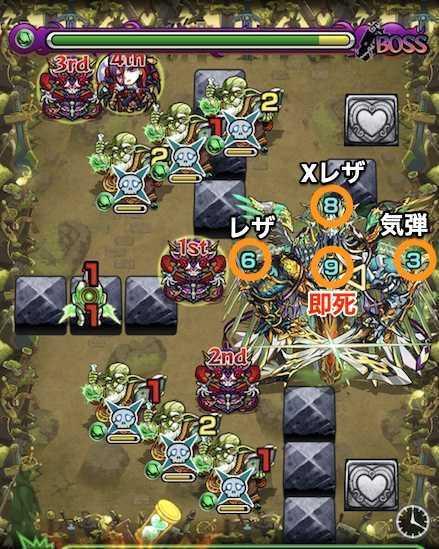 ヴィーラ(轟絶・究極)のボスステージ2攻略