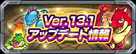 Ver13.1アップデート