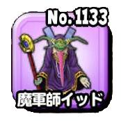 魔軍師イッドのアイコン