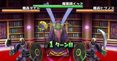 魔軍師イッドの登場時の画像