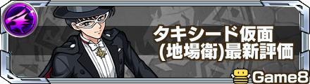タキシード仮面(地場衛)の最新評価.png
