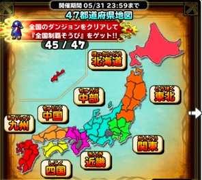 47都道府県の地図(初級)のアイコン