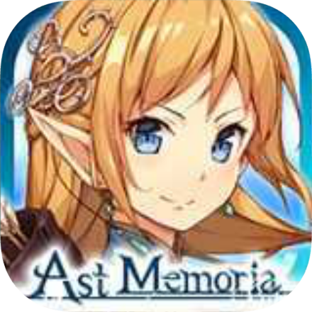 アストメモリア-Ast Memoria-の画像