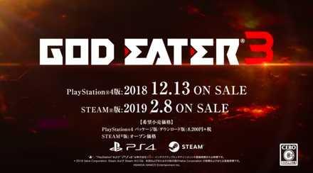 ゴッドイーター3発売日