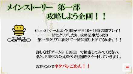 BDFE×Game8