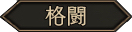 格闘のアイコン画像