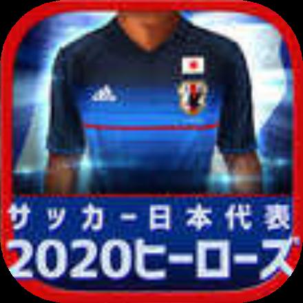 サッカー日本代表2020ヒーローズ画像
