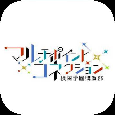 マルチポイント×コネクション~稜風学園購買部~画像