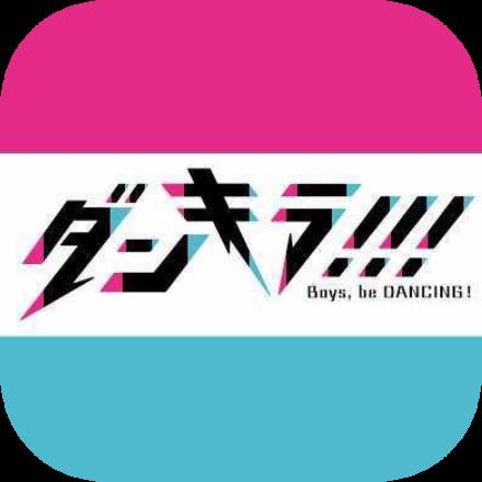 ダンキラ!!! - Boys,be DANCING! -画像