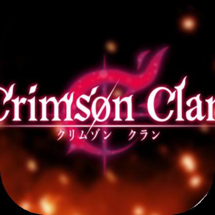 クリムゾン クラン画像