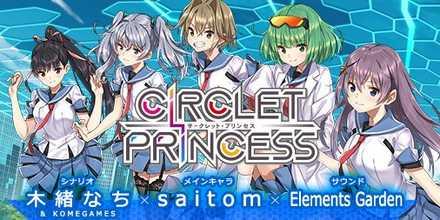 CIRCLET PRINCESS(サークレット・プリンセス)