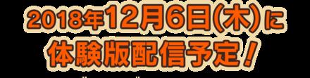 DQB2体験版配信日
