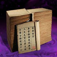 漢書の画像