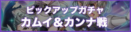 カムイ&カンナ戦のバナー
