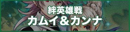 絆英雄戦カムイ&カンナのアイコン