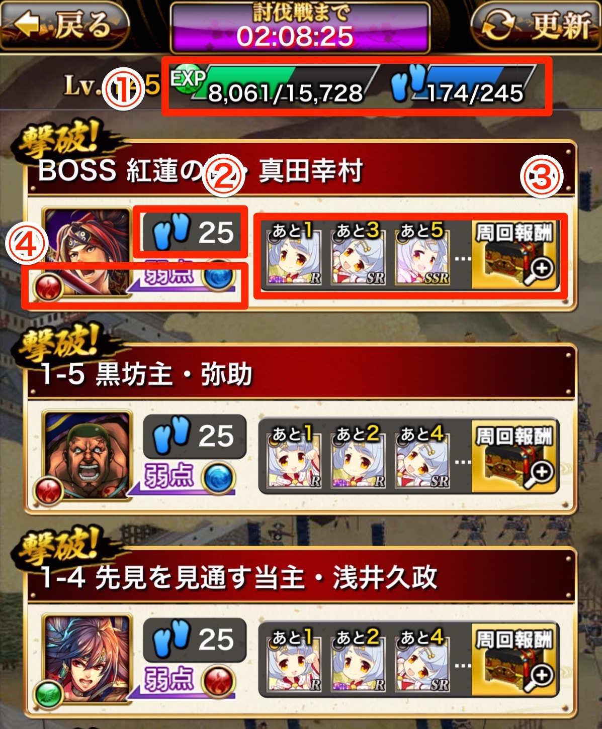プレイ画面の見方の画像1