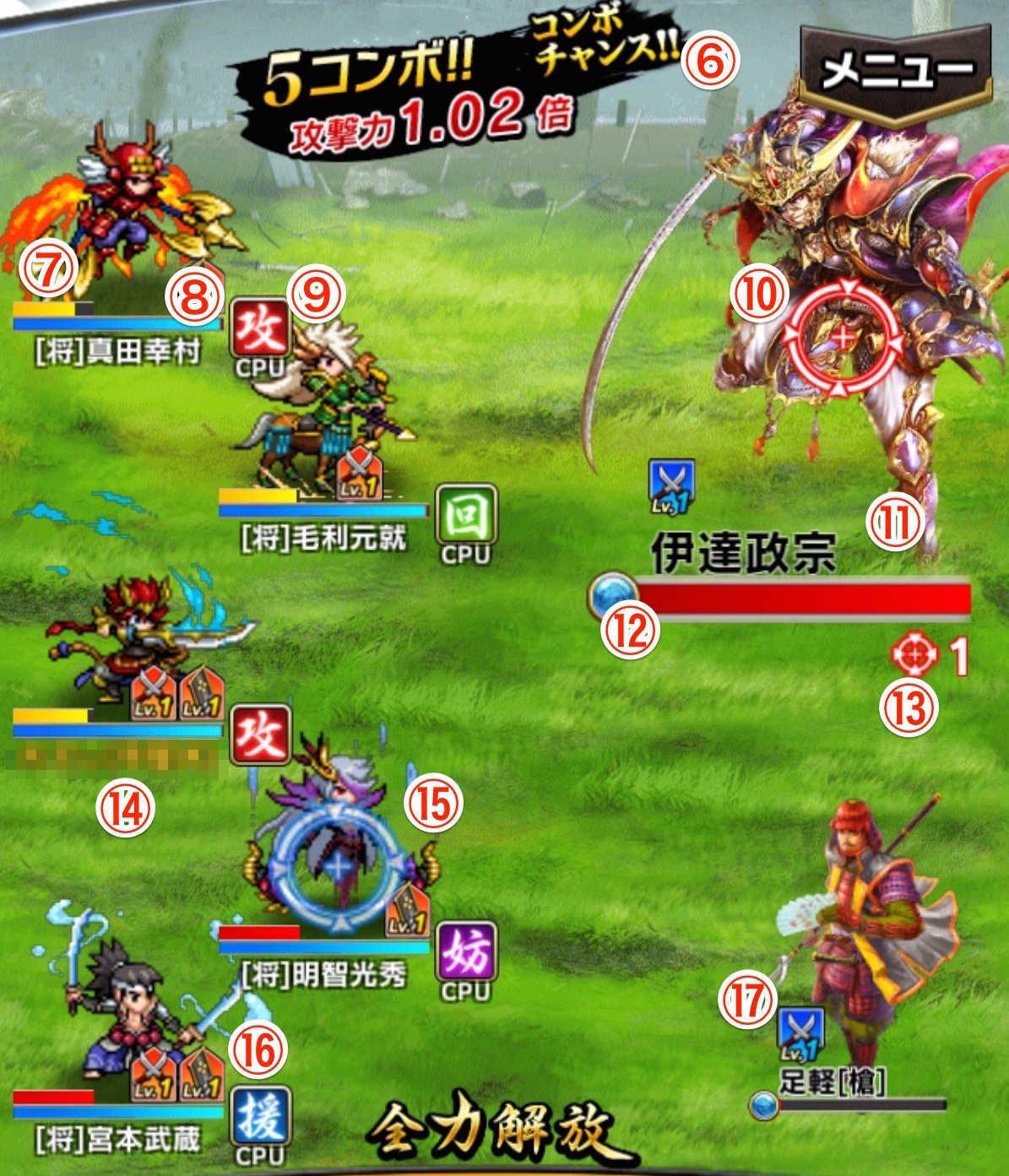 プレイ画面の見方の画像3