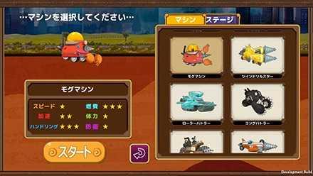 モグモグガンガン ゲーム画面3