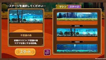 モグモグガンガン ゲーム画面4