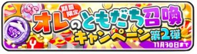 オレのともだち召喚キャンペーンバナー.jpg