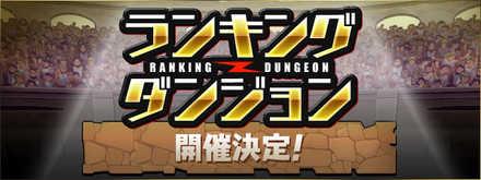 ranking_dungeon (1).jpg