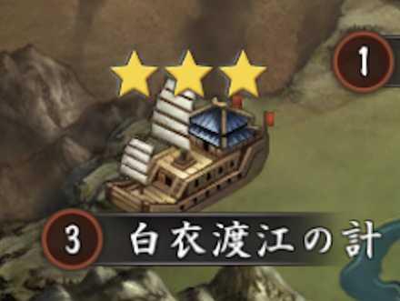 精鋭戦場 白衣渡江の計.jpg