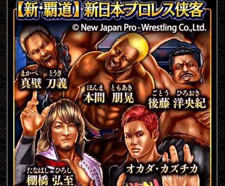 新日本プロレス画像