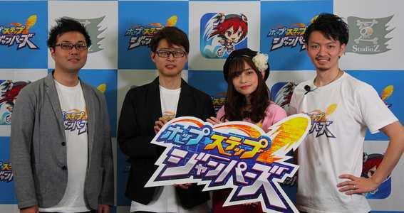 『ホップステップジャンパーズ』メディア向け発表会&試遊会を開催!薔薇のロージア役の立花理香さんも登場